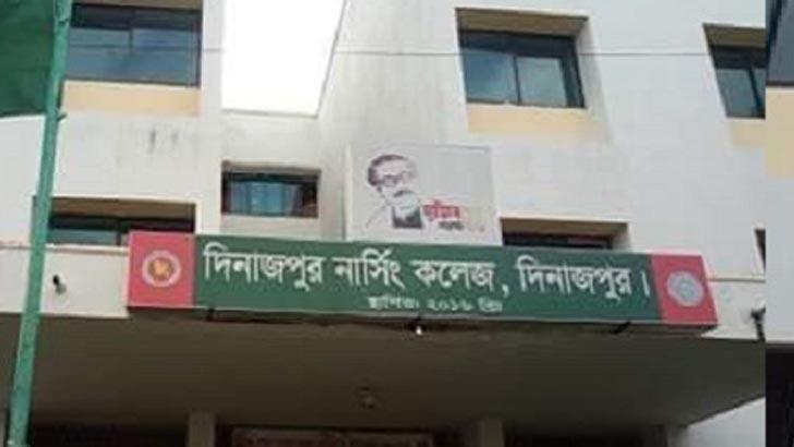 দিনাজপুর নার্সিং কলেজ