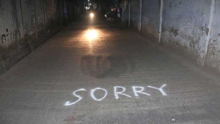 বরিশাল নগরের বিভিন্ন সড়কে 'Sorry' লেখা নিয়ে রহস্য