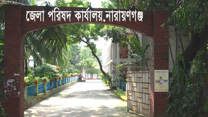নারায়ণগঞ্জ জেলা পরিষদ