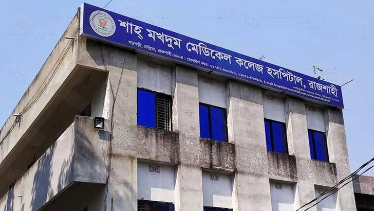 শাহ মখদুম মেডিকেল কলেজ