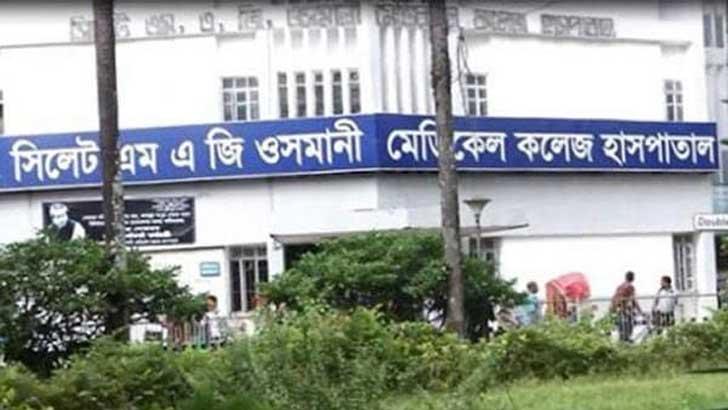 এমএজি ওসমানী মেডিকেল কলেজ হাসপাতাল