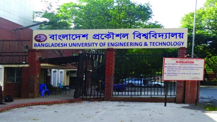 বাংলাদেশ প্রকৌশল বিশ্ববিদ্যালয়