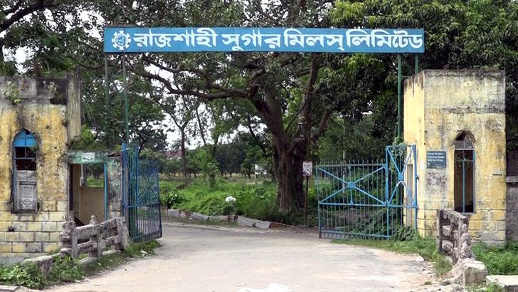 রাজশাহী চিনিকল