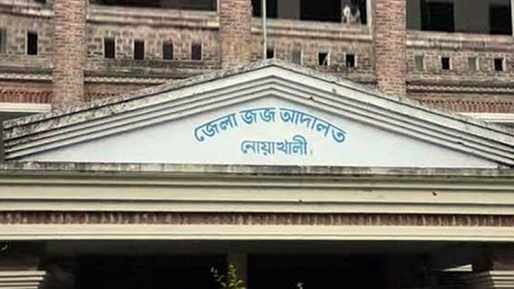 নোয়াখালী জেলা জজ আদালত