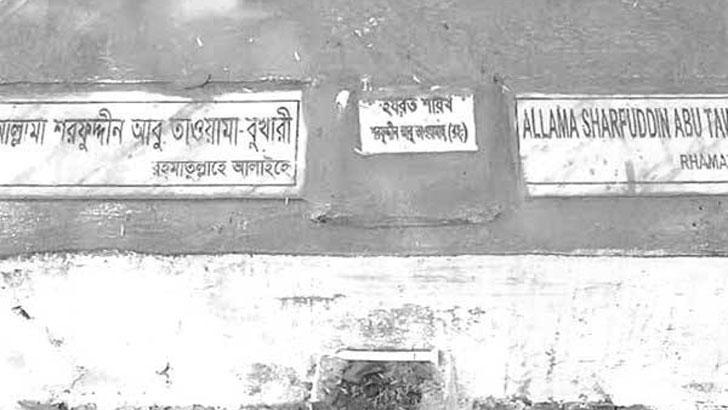উপমহাদেশের প্রথম হাদিসচর্চা কেন্দ্র সোনারগাঁ