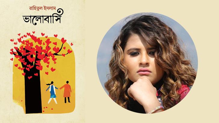 'ভালোবাসি' পড়ে মুগ্ধ কলকাতার জনপ্রিয় অভিনেত্রী রূপসা
