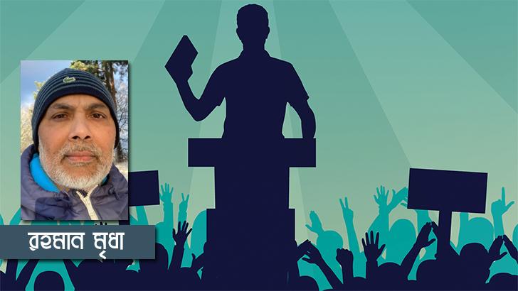 রাজনীতি: সুইডেন বনাম বাংলাদেশ