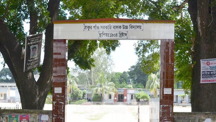 ঠাকুরগাঁও সরকারি বালক বিদ্যালয়