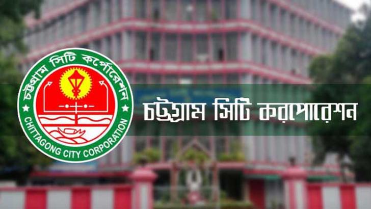 চট্টগ্রাম সিটি করপোরেশন