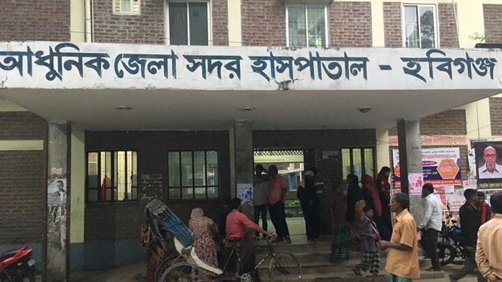 হবিগঞ্জ সদর আধুনিক হাসপাতাল