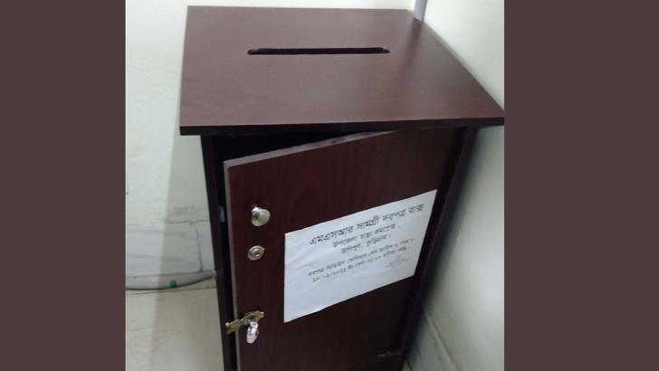 উলিপুরে স্বাস্থ্য কমপ্লেক্সের টেন্ডার বাক্সের তালা ভেঙে দরপত্র ছিনতাই