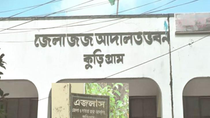 কুড়িগ্রাম জেলা ও দায়রা জজ আদালত
