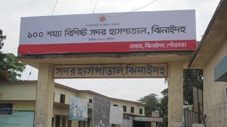 ঝিনাইদহ সদর হাসপাতাল