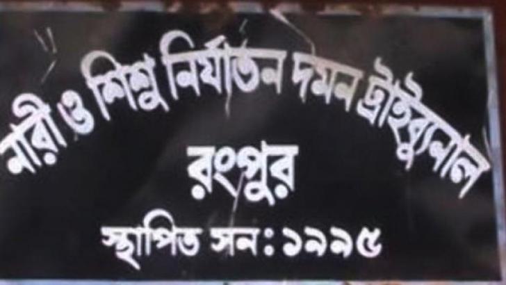 রংপুরের নারী ও শিশু নির্যাতন দমন আদালত-২
