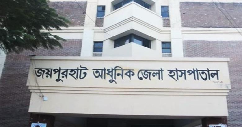 জয়পুরহাট আধুনিক জেলা হাসপাতাল