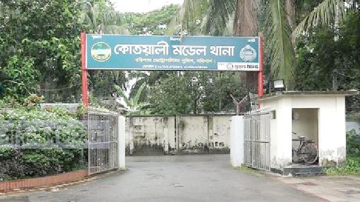 বরিশাল কোতোয়ালি মডেল থানা