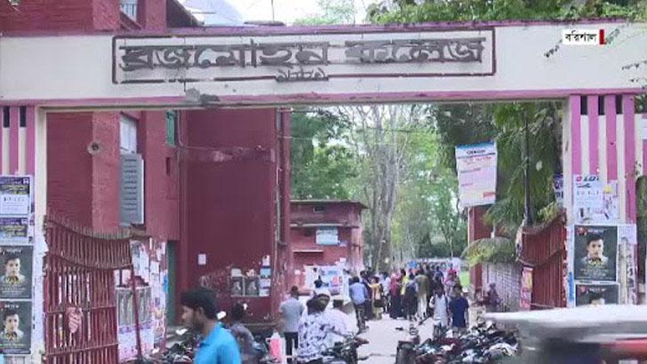 বিএম কলেজের শিক্ষার্থীদের বিক্ষোভ, সড়ক অবরোধ