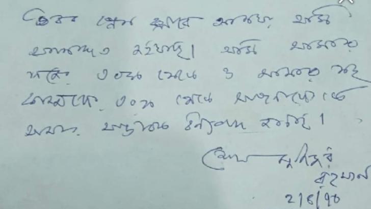 ভৈরব প্রেস ক্লাবে পরিদর্শন খাতায় বঙ্গবন্ধুর নিজ হাতের লেখা নোট