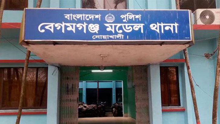 বেগমগঞ্জ থানা