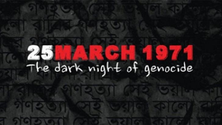 ২৫ মার্চ: ইতিহাসে আজকের এই দিনে