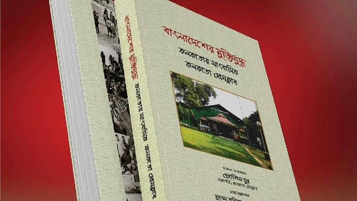 মুক্তিযুদ্ধ: ঐতিহাসিক ঘটনার নীরব সাক্ষী কলকাতা প্রেসক্লাব