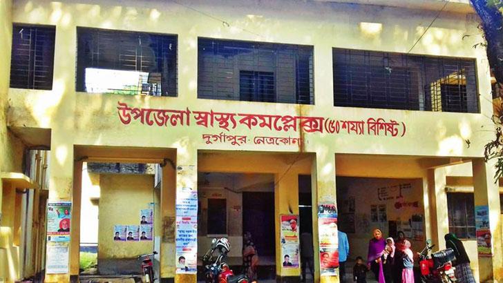 দুর্গাপুর উপজেলা স্বাস্থ্য কমপ্লেক্স