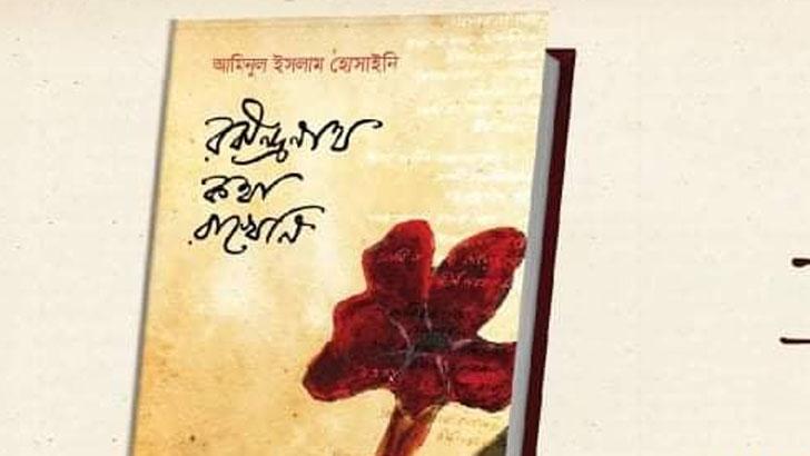 রবি-কাদম্বরী'র রহস্যময় অধ্যায় নিয়ে 'রবীবন্দ্রনাথ কথা রাখেনি'