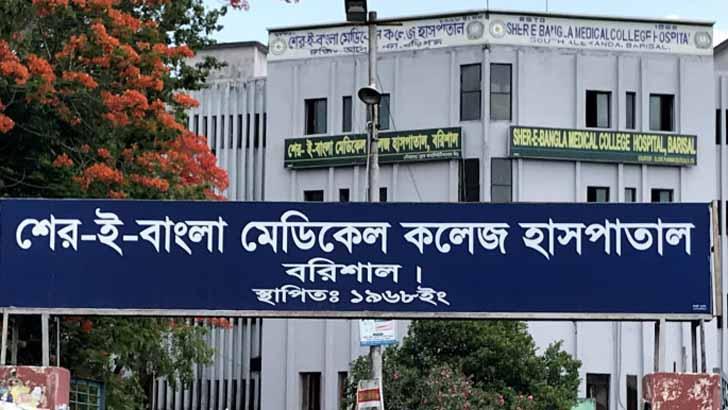 বরিশাল শেরেবাংলা মেডিকেল কলেজ হাসপাতাল