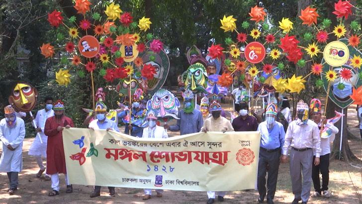 বাংলা নববর্ষ উদযাপন
