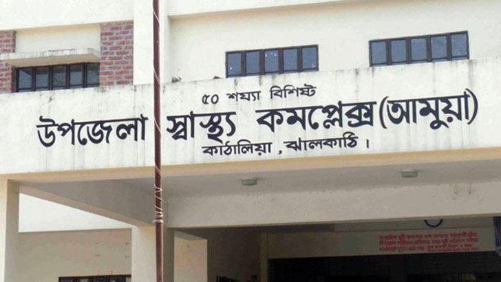 কাঁঠালিয়া উপজেলা স্বাস্থ্য কমপ্লেক্স