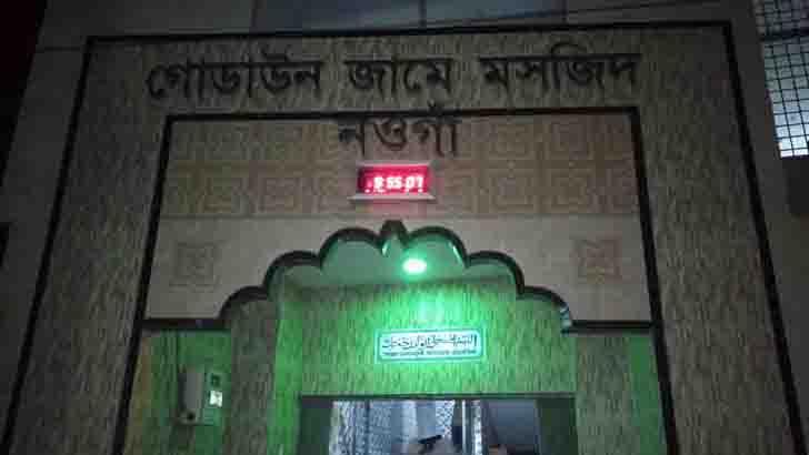গোডাউন জামে মসজিদ