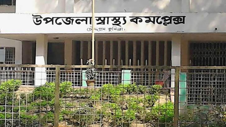 চৌদ্দগ্রাম উপজেলা স্বাস্থ্য কমপ্লেক্স