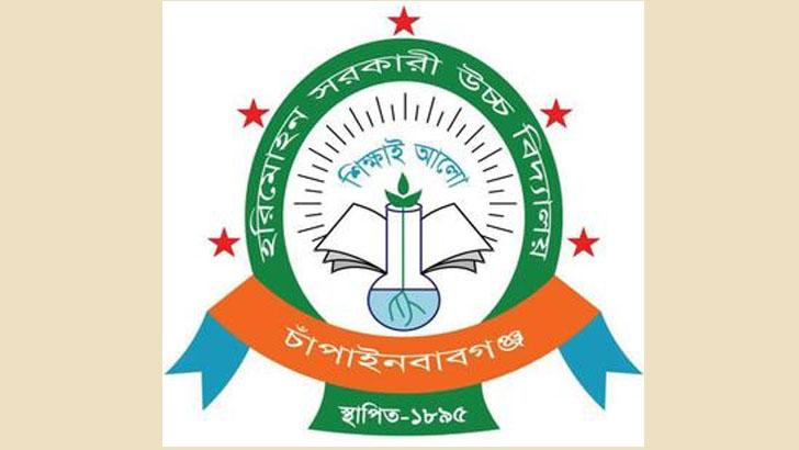 চাঁপাইনবাবগঞ্জের হরিমোহন গভ. স্কুল