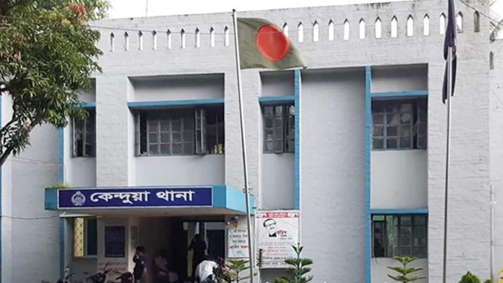 কেন্দুয়া থানা