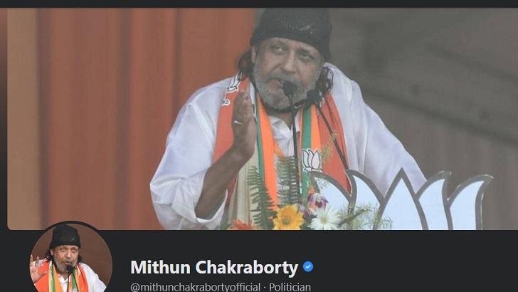 অভিনেতা মিঠুন