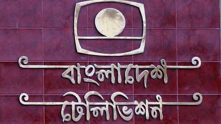 বাংলাদেশ টেলিভিশন