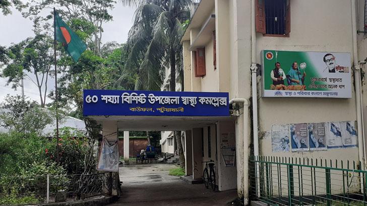 বাউফল উপজেলা স্বাস্থ্য কমপ্লেক্স