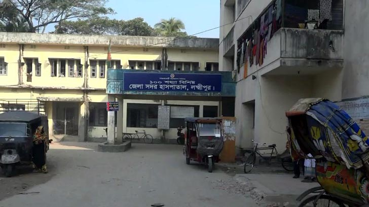 লক্ষ্মীপুর সদর হাসপাতাল