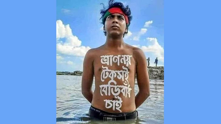'ত্রাণ নয়, টেকসই বেড়িবাঁধ চাই' অভিনব প্রতিবাদ