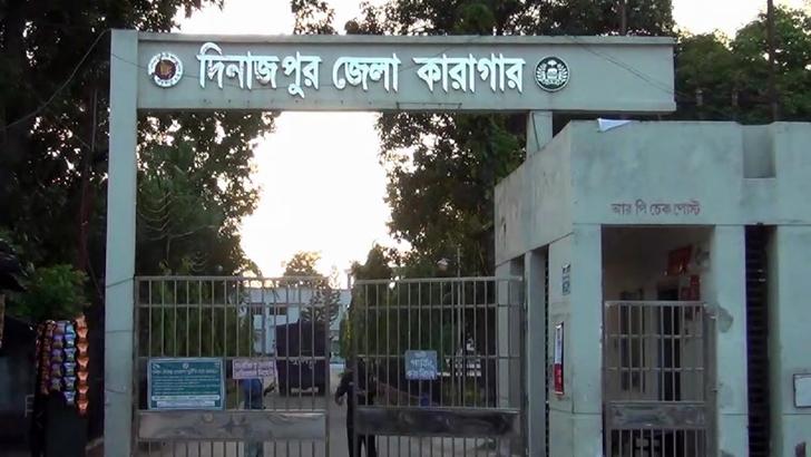 দিনাজপুর কারাগার