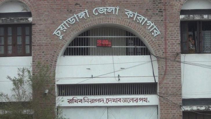 চুয়াডাঙ্গা জেলা কারাগার