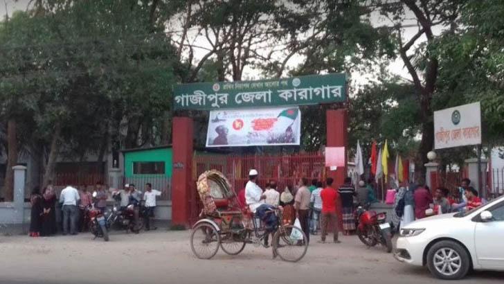 গাজীপুর কারাগার