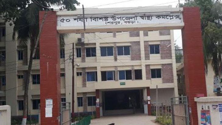 শেরপুর উপজেলা স্বাস্থ্য কমপ্লেক্স