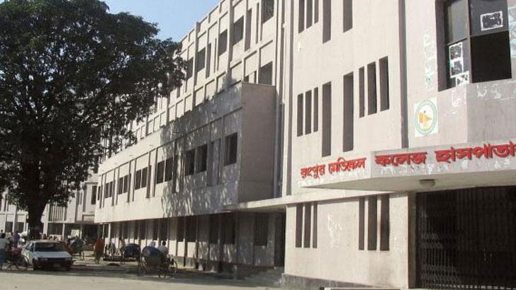 রংপুর মেডিকেল কলেজ ও হাসপাতাল