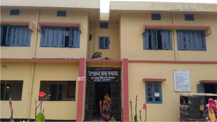 কেন্দুয়া উপজেলা স্বাস্থ্য কমপ্লেক্স