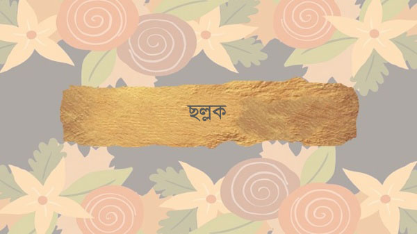 উৎসব, আনন্দে, আবেগ প্রকাশে ব্যবহার হয় 'ছল্লক'