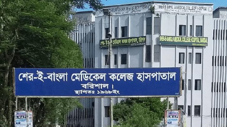 বরিশাল শের ই বাংলা মেডিকেল কলেজ হাসপাতাল