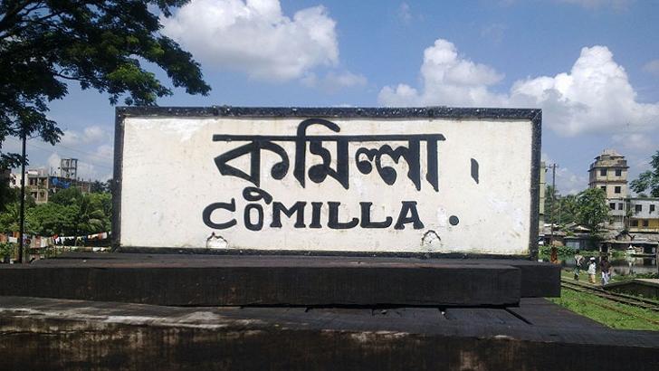 ফেসবুকে 'কুমিল্লা বিভাগ' হওয়ার গুজব
