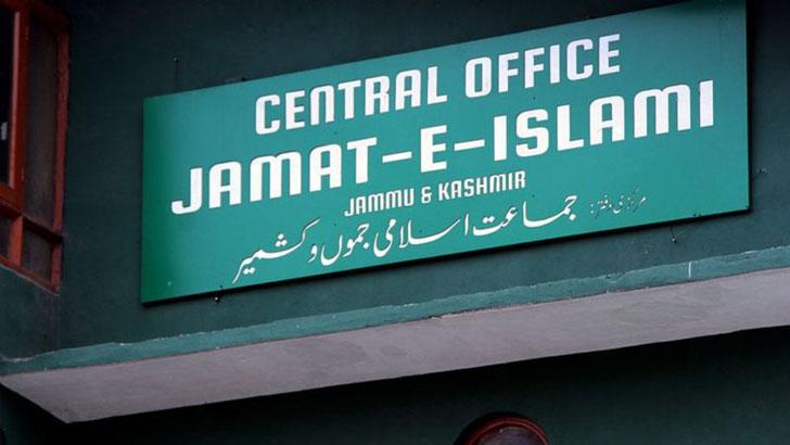 কাশ্মীরে জামায়াতে ইসলামির কার্যালয়ে ব্যাপক তল্লাশি