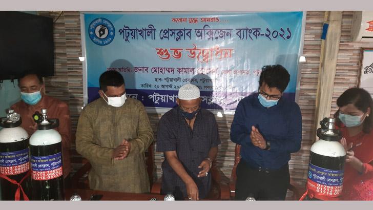 পটুয়াখালী প্রেস ক্লাবের উদ্যোগে অক্সিজেন ব্যাংক